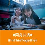 InThisTogether_Chinese_Facebook-1080x1080